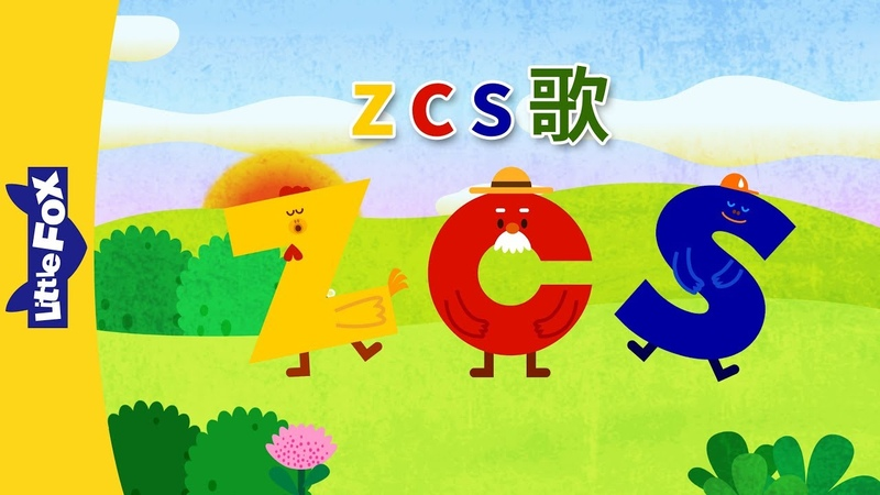 Z c s Song z c s 歌 Chinese Pinyin Song Chinese song By Little Fox