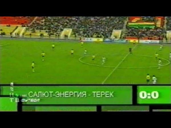 Салют-Энергия 0-0 Терек. Первенство России 2006