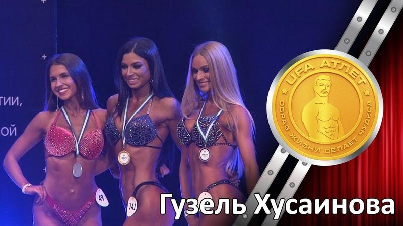Ufa Атлет 161 Гузель Хусаинова девушка с сильным характером