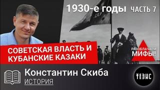 1930-е годы - Часть 7 (Кампании «За советское казачество») // Советская власть и кубанские казаки