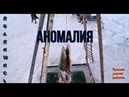 Новинки кино / 2020 / Аномалия / Русская рыбалка / Anomalya 2020 / O WEB DLRip 14OOMB KOSHARA