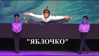 """Матросский танец """"ЯБЛОЧКО"""" Образцовый ансамбль """"Я ТАНЦУЮ"""" ДШИ №21 Новосибирск"""