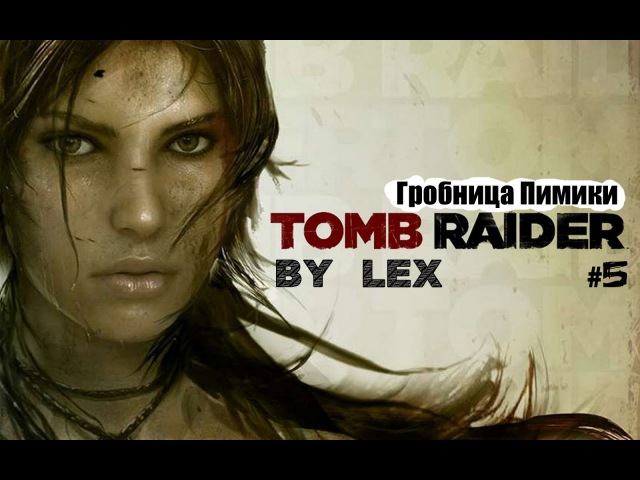 Прохождение Tomb Raider 5 (Гробница Пимики)