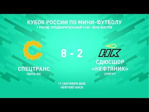 Обзор Кубок России 2020 2021 I этап Спецтранс Пыть Ях Нефтяник Сургут 8 2