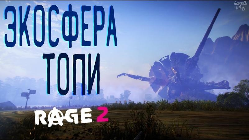 Rage 2 Прохождение на русском 32. Экосфера Топи, сундуки ковчега