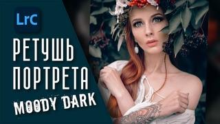 Обработка фото в Lightroom / Cтиль Moody Dark / Уроки Лайтрум для начинающих / Ретушь  и цветокор