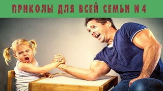 Приколы для всей семьи №4   Юмор   Топ видео приколов