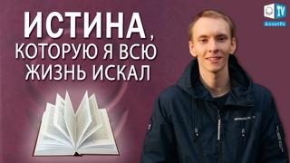 Истина, которую я всю жизнь искал. Мстислав (Калинковичи, Беларусь)   Отзыв по книге «АллатРа»
