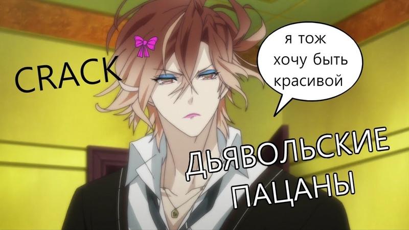 {CRACK} ЗАЦЕНИ, ЗДЕСЬ ДЬЯВОЛЬСКИЕ ПАЦАНЫ! | Diabolik Lovers [Перезалив]