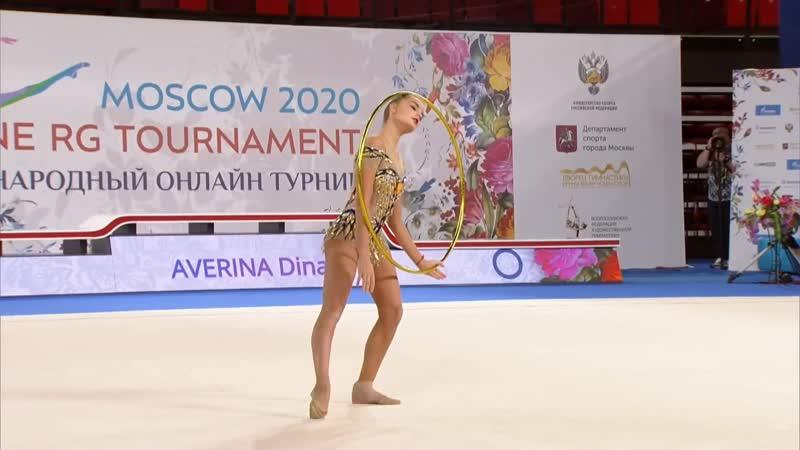 Дина Аверина обруч II онлайн турнир 2020 Россия Москва