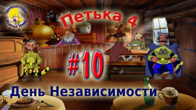 Петька и Василий Иванович 4 День Независимости прохождение эпизод 10 УсатыйНянь