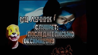 РЕАКЦИЯ МЦ ЛУЧНИКА НА Замай - Последнее письмо Оксимирону