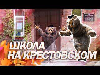 Полихроний у начальной школы на Крестовском