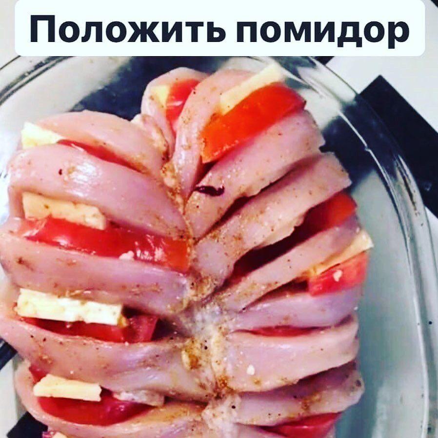 Грудка с помидорами и сыром