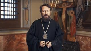 Ревнители. Митрополит Илларион Алфеев