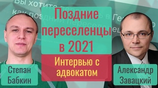 👨⚖️ Поздние Переселенцы в 2021 — Интервью с адвокатом — Нюансы требований к ПП