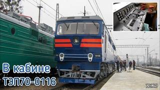 В кабине тепловоза ТЭП70-0116 | Южная железная дорога