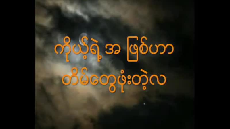 Lay Phyu Myanmar New Song ( 360 X 360 ).mp4