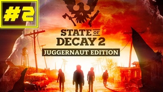State of Decay 2: Juggernaut Edition #2 ВРАЖДУЮЩИЕ СОСЕДИ