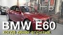 Лучшая BMW 5 E60 Стоит ли покупать когда денег впритык!