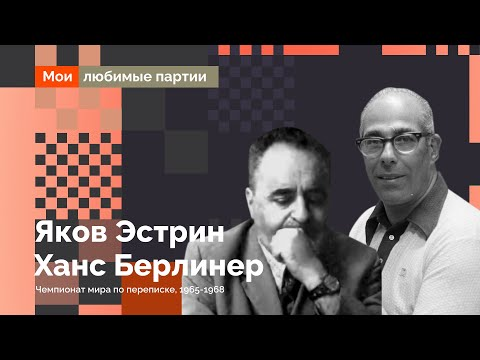 Лучшая партия ХХ века по переписке Илья Левитов показывает любимые партии