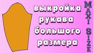 Базовая выкройка рукава женского платья. Построение рукава женской одежды