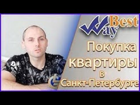 Отзыв о покупке 3 х комнатной квартиры в Санкт Петербурге от жилищного кооператива Бест Вей
