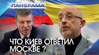"""Говорить будем, но на своих условиях! Почему Киев не хочет мира в Донбассе? , """"Панорама"""""""