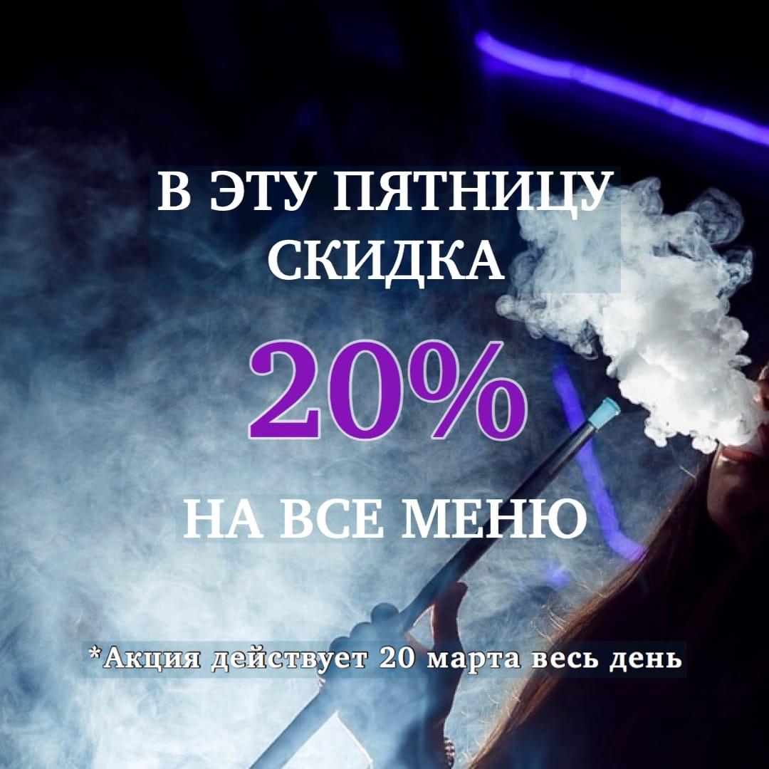 Кальянная «Daze Place» - Вконтакте