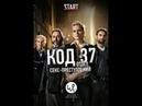 Код- 37/ 8 серия детектив криминал 2009 Бельгия