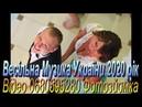 Збірка 228 Українські Весільні Пісні 2020 рік Сучасна Музика 2020 рік Музиканти на Весілля 2020 рік