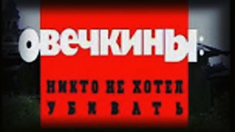 Криминальная Россия Овечкины никто не хотел убивать 2 часть Криминальное видео