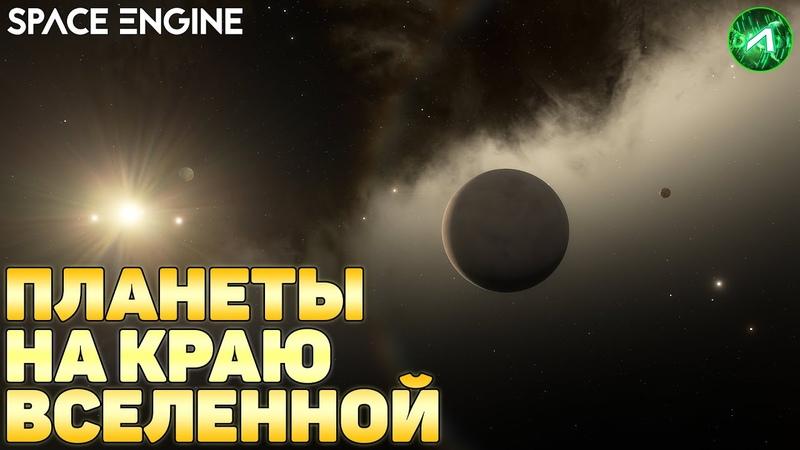 ДАЛЕКИЕ МИРЫ НА КРАЮ ВСЕЛЕННОЙ ЭКЗОПЛАНЕТЫ С ЖИЗНЬЮ Space Engine от Лысого
