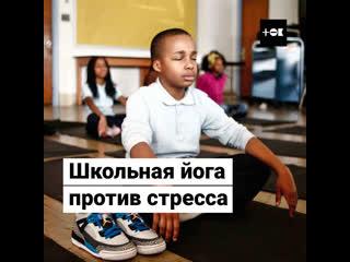 Медитация в школах вместо наказаний