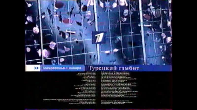Анонс в титрах фильма Турецкий гамбит и спонсор показа Первый канал 28 12 2005
