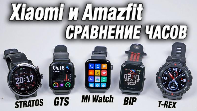 Какие Смарт Часы Xiaomi Лучше Сравнение часов Amazfit bip, Stratos, GTS, T-REX, Mi Watch