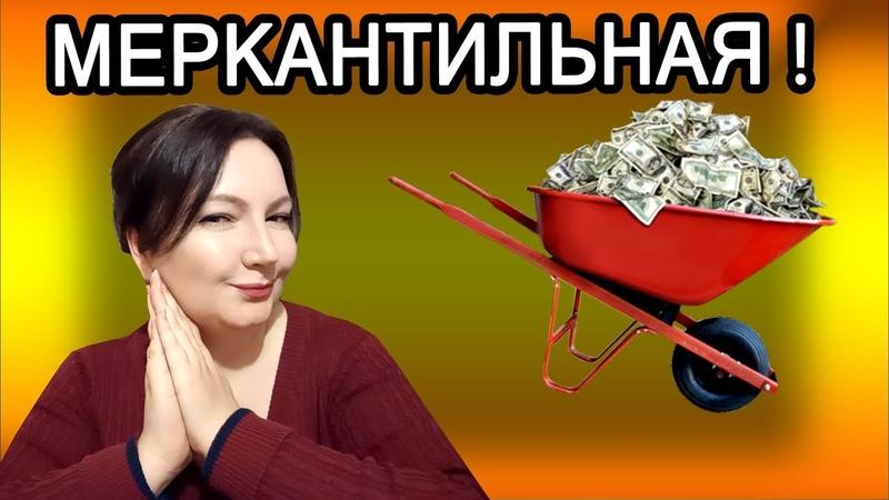 Меркантильная Дочь РАЗДЕЛ ИМУЩЕСТВА Развод Жадная Девушка Oxana MS
