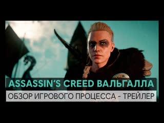 Assassins Creed Вальгалла: обзор игрового процесса  Трейлер