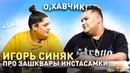 Игорь Синяк про Инстасамку, диеты и паленые шмотки / О, ХАВЧИК! 2 ASMR