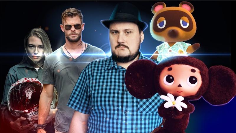 Скандал вокруг Чебурашки Безумный Animal Crossing Извлечение и Спутник Взлом YOUTUBE