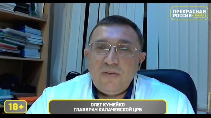 Олега Кумейко главврач Калачёвской больницы в Волгоградской области что он думает про Альянс врачей