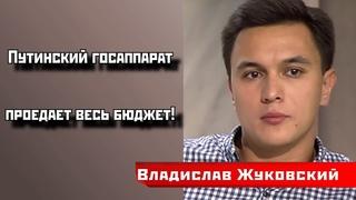 ⚡️🔥 СРОЧНО! Владислав Жуковский, Сергей Удальцов: Россия без Путина удивит весь мир!