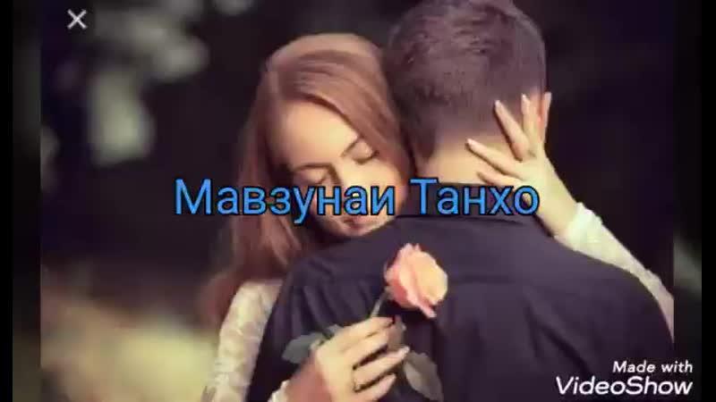 ❤Суруд Барой Ошикон Ту 🤦♀️Омади ❤Ба ❤Зуди❤ Дили Маро❤ Рабурди❤ 360p mp4