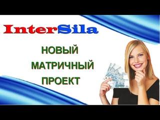 InterSila новый матричный проект