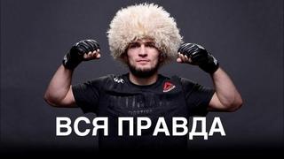 ХАБИБ НУРМАГОМЕДОВ . История жизни бойца UFC