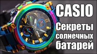 Часы CASIO на солнечной батарее | Секреты и инструкция перед покупкой