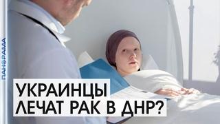 """Сколько украинцев победили рак в ДНР? , """"Панорама"""""""