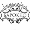 Фотостудия Барокко в центре Краснодара