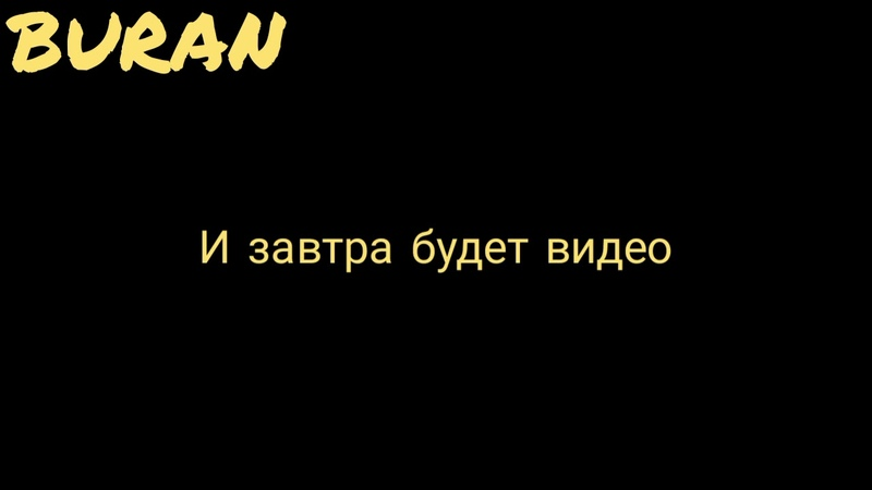 Завтра новый видосик)