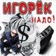Игорек - Гуд Бай